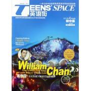 TEENS'SPACE英语街(2017年4月出版初中版第4辑)