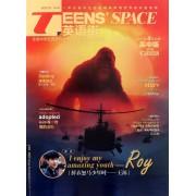 TEENS'SPACE英语街(2017年4月出版高中版第4辑)