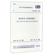 城市给水工程规划规范(GB50282-2016)/中华人民共和国国家标准