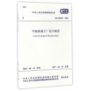 平板玻璃工厂设计规范(GB50435-2016)/中华人民共和国国家标准