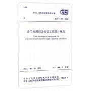 通信电源设备安装工程设计规范(GB51194-2016)/中华人民共和国国家标准