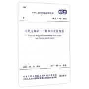 有色金属矿山工程测控设计规范(GB\T51196-2016)/中华人民共和国国家标准