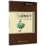 三七植物化学/中国三七大全
