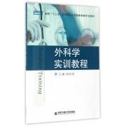 外科学实训教程(全国十三五应用型人才创新教育数字化教材)