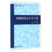 初级财务会计练习册/中高职教育贯通会计专业核心课程教材系列