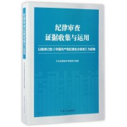 纪律审查证据收集与运用(以新修订的中国共产党纪律处分条例为视角)