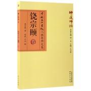 师道师说(饶宗颐卷)/中国文化书院八秩导师文集