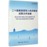 二十国集团领导人杭州峰会成果文件选编
