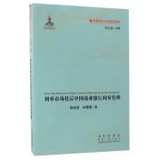 利率市场化后中国商业银行利率管理/中国现代市场利率通论