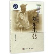 刘东生传(科学与人生中国科学院院士传记)/科学文化系列/国家科学思想库