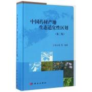 中国药材产地生态适宜性区划(第2版)(精)