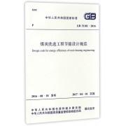 煤炭洗选工程节能设计规范(GB51181-2016)/中华人民共和国国家标准