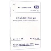 综合布线系统工程验收规范(GB\T50312-2016)/中华人民共和国国家标准