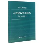 中华人民共和国工程建设标准体系(农业工程部分)
