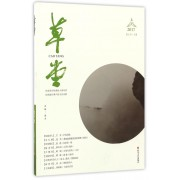 草堂(2017.3总第7卷)