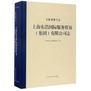 上海东浩国际服务贸易<集团>有限公司志(上海市级专志)(精)