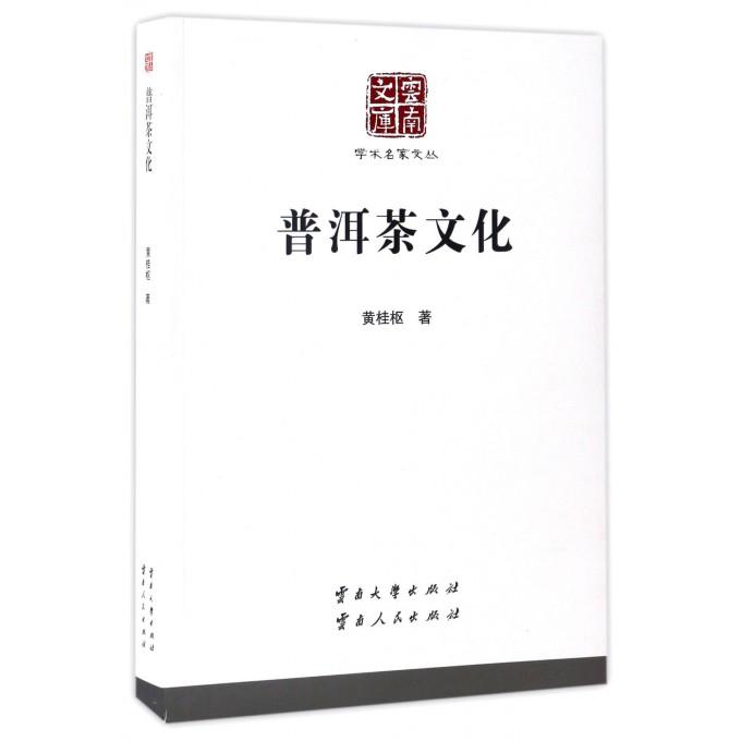 普洱茶文化/学术名家文丛/云南文库