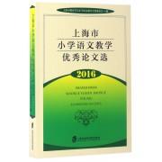 上海市小学语文教学优秀论文选(2016)