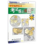 中学地理复习考试练习填图册/哈尔滨地图出版社教辅系列