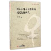 媒介女性身体形象的视觉传播研究/融合传媒创新改革论丛