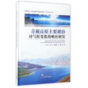 青藏高原主要湖泊对气候变化的响应研究(精)