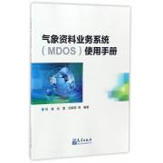 气象资料业务系统<MDOS>使用手册