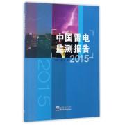 中国雷电监测报告(2015)