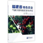 福建省特色农业气象灾害风险区划与评估