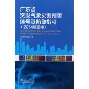 广东省突发气象灾害预警信号及防御指引(2014版图标)