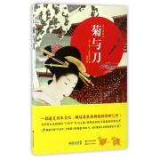 菊与刀(修订典藏版)
