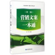营销文案一本通(第2版)/企业文案一本通系列丛书