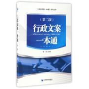 行政文案一本通(第2版)/企业文案一本通系列丛书