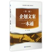 企划文案一本通(第2版)/企业文案一本通系列丛书