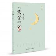 爱听老舍(附光盘Ⅱ短篇小说精选集经典有声版)