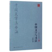 陈彬龢中国文字与书法/中国学术名著丛书