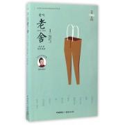 爱听老舍(附光盘Ⅰ短篇小说精选集经典有声版)