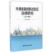 外滩金融创新试验区法律研究(2017年版)