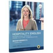 酒店英语与国际服务文化--3A酒店英语认证教材