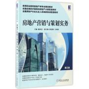 房地产营销与策划实务(第2版高等职业教育房地产类专业规划教材)