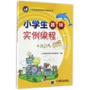 小学生趣味实例编程/小学拓展型课程校本教材丛书