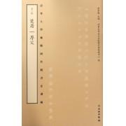 楚居厚父/清华大学藏战国竹简书法选编