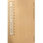 郑文公问太伯<甲>郑武夫人规孺子/清华大学藏战国竹简书法选编