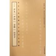 尹至尹诰金縢说命中/清华大学藏战国竹简书法选编