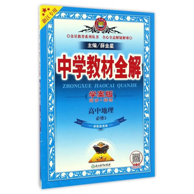 高中地理(必修3湖南教育版浙江专用学案版)/中学教材全解