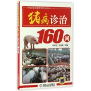 猪病诊治160问/专家答疑解惑技术丛书