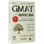 GMAT高频词汇精粹/ChaseDream GMAT备考系列丛书