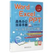 Word\Excel\PPT商务办公效率手册(附光盘从小白到办公大神)