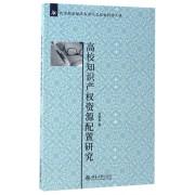 高校知识产权资源配置研究/北京航空航天大学人文社会科学文库