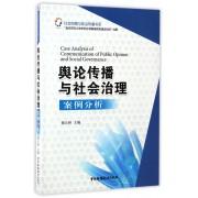 舆论传播与社会治理案例分析/社会舆情与政治传播书系
