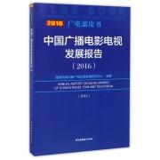 中国广播电影电视发展报告(2016)/广电蓝皮书